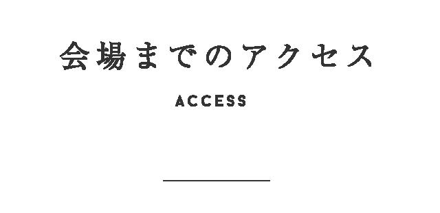 会場までのアクセス