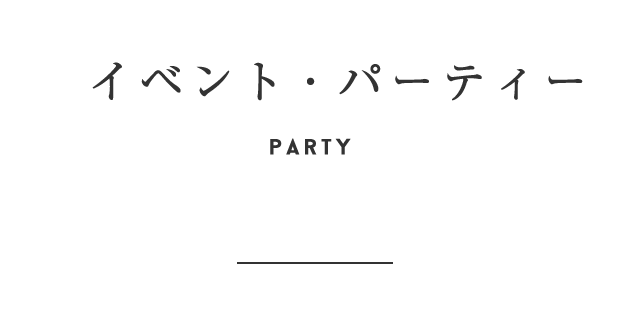 イベント・パーティー